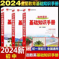 初中语文数学英语基础知识手册语数英3本2022新版初中语文数学英语全三本套装薛金星中考语数英总复习辅导书