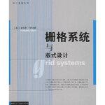 [二手旧书9成新] 栅格系统与版式设计 (美)伊拉姆(Elam,k.) ,王昊 9787532245345 上海人民美