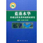 蓝藻水华形成过程及其环境特征研究