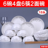 18件碗盘碟套装6碗6筷4盘2面碗 家用景德镇瓷碗筷陶瓷器吃饭套碗盘子中式组合餐具-简爱世家
