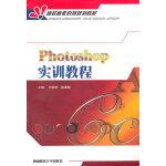 Photoshop实训教程――高职高专系列规划教材