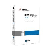 日本专利案例指南(第4版)