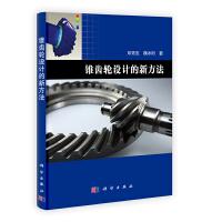 【按需印刷】-螺旋锥齿轮设计的新方法