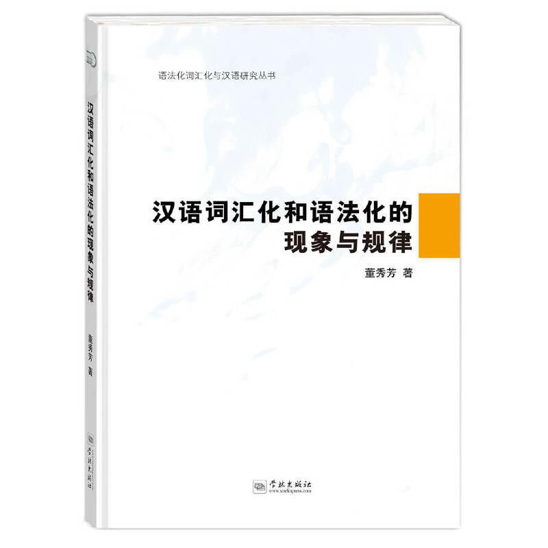 汉语词汇化和语法化的现象及规律特色在于力图从汉语的类型特征出发揭示汉语语法化现象相对于其他一些语言的独特之处。