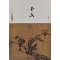 中国历代名画类编系列――故宫画谱 禽鸟
