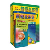 新概念英语1词汇语法学习套装(学生用书+练习册+词汇大全+语法手册)(共4册)