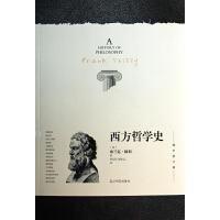 西方哲学史(增补修订版) (美)弗兰克・梯利|译者:贾辰阳//解本远