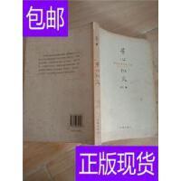 [二手旧书9成新]芳心似火 /张炜 作家出版社