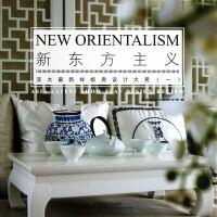 新东方主义―亚太最新样板房设计大赏(一)