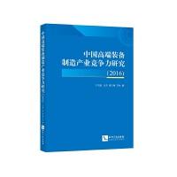 中国高端装备制造产业竞争力研究(2016)