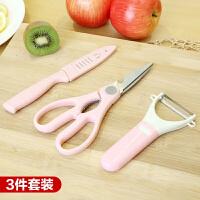 居家家 多功能不锈钢剪刀削皮器水果刀 家用厨房食物食物剪子套装