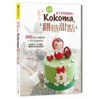 包邮 缤纷细致 看了就想跟着做之Kokoma翻糖甜点 100款超 气翻糖造型 4种必学经典基底 装饰技巧 QA解惑 翻