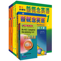 新概念英语1-2基础学习套装(学生用书1.2+练习册1.2+词汇大全+语法手册)