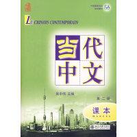 当代中文课本(第二册)(附光盘)