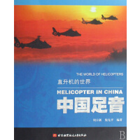 中国足音/直升机的世界