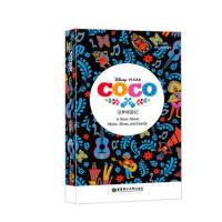Coco 寻梦环游记 9787562854739 迪士尼 华东理工大学出版社