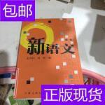 [二手旧书9成新]新语文:决胜高考.第一卷 /王泽钊、闵妤 作家出版