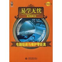 易学无忧系列丛书――电脑组装与维护零距离(附光盘)
