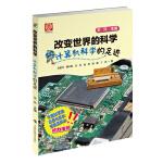 计算机科学的足迹(改变世界的科学丛书)
