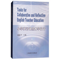 小学英语课堂教学设计(名师指导高考英语专项训练系列丛书)