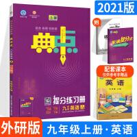 典中点九年级上册英语 外研版 9年级上册英语综合应用创新题 初三3英语同步教辅书