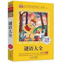 谜语大全(注音美绘本) 北京教育出版社