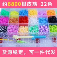 28格DIY彩虹编织机橡皮筋手链编织编手链的皮筋6800根新