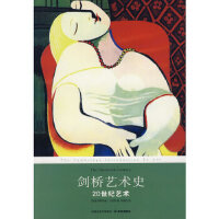 【二手书9成新】剑桥艺术史20世纪艺术