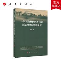 中国国有林区治理体制变迁的路径依赖研究