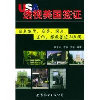 透视美国签证:赴美留学、商务、探亲、工作、移民签证248问