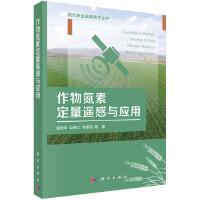 作物氮素定量遥感与应用