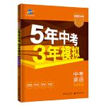 曲一线 5年中考3年模拟 中考英语 北京专用 2022版中考总复习 五三