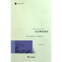 社会理论研究/当代外国人文学术译丛
