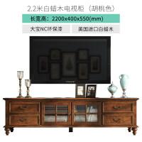 美式白蜡木茶几电视柜组合小户型全实木家具客厅电视柜 2. 整装