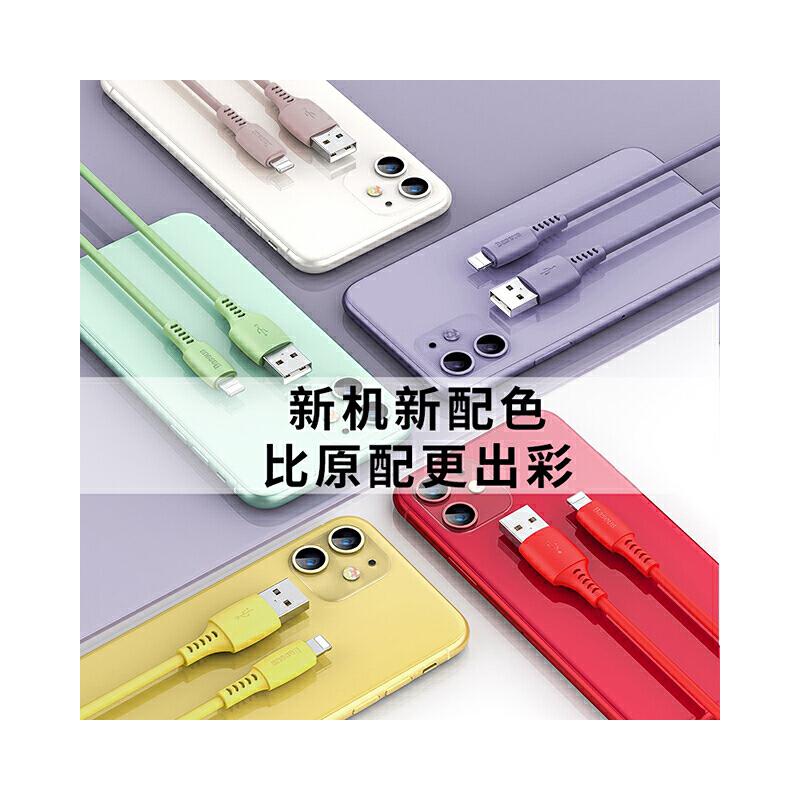 倍思液态硅胶苹果数据线iPhone手机充电线6s器7P加长11快充平果ipad快充电线 多彩配色 全新液态硅胶