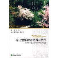 [二手旧书9成新]走出繁华都市边缘的贫困--北京市门头沟区可持续发展战略,张一弛,经济科学出版社