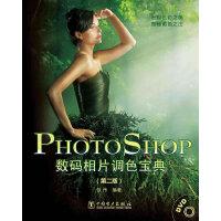 Photoshop数码相片调色宝典(第二版)