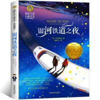 银河铁道之夜 儿童文学读物小学生三四五六年级7-9-10-12岁课外阅读书籍彩图美绘版青少年必读名著故事书