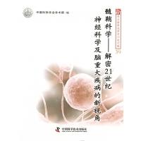 髓鞘科学--解密21世纪神经科学及脑重大疾病的新视角/新观点新学说学术沙龙文集