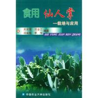 食用仙人掌――栽培与应用