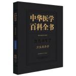 中华医学百科全书・卫生经济学