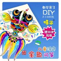 创意彩绘卡通潍坊空白涂色鱼儿童风筝DIY材料包手工绘画微风起飞