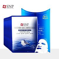 韩国进口SNP海洋燕窝补水安瓶升级版面膜11片/盒防伪版