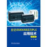 台达ES/EX/SS系列PLC应用技术(第二版)