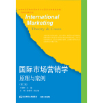 国际市场营销学:原理与案例(第二版)