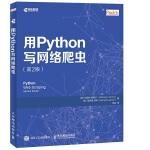 用Python写网络爬虫 第2版