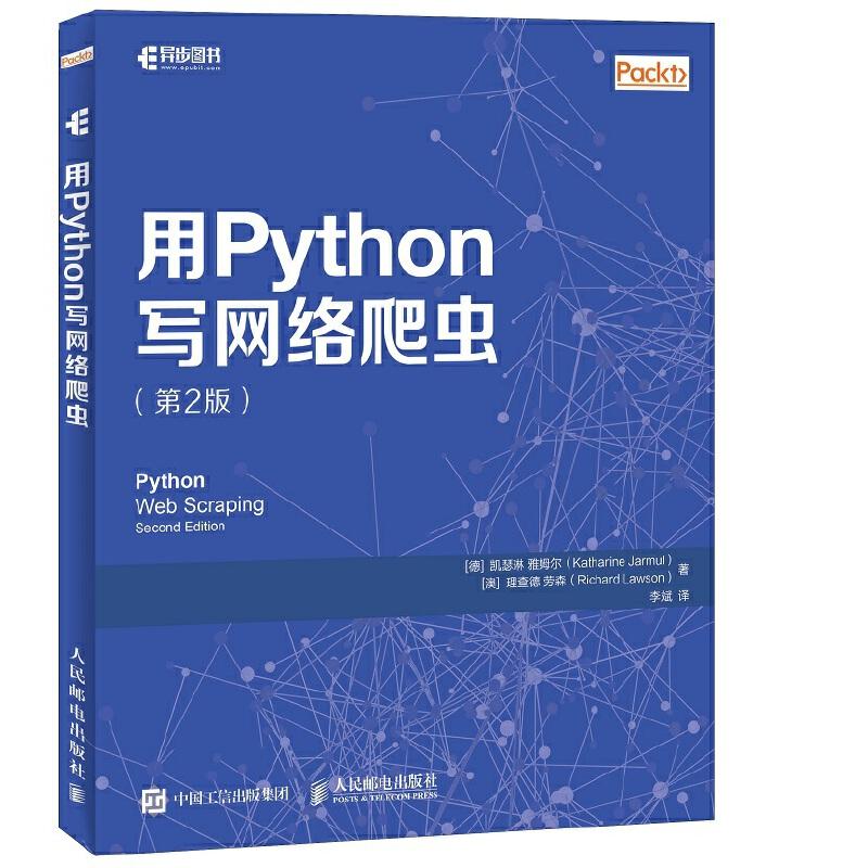 用Python写网络爬虫 第2版 畅销的Python 3网络爬虫 数据抓取采集分析 开发实战图书全新升级版 针对Python 3编写 上一版年度销量近40000册  提供示例完整源码和实例网站搭建源码