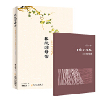 林徽因诗传+2020工作记事本(套装共2册)