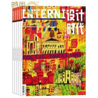 INTERNI设计时代2018年全年杂志订阅新刊预订1年共10期 85折3月起订