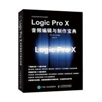 Logic Pro X音频编辑与制作宝典 iphone ipad自带APP音频制作现代音乐人编曲MI